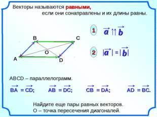 Векторы называются равными, если они сонаправлены и их длины равны. 1 2 Найд