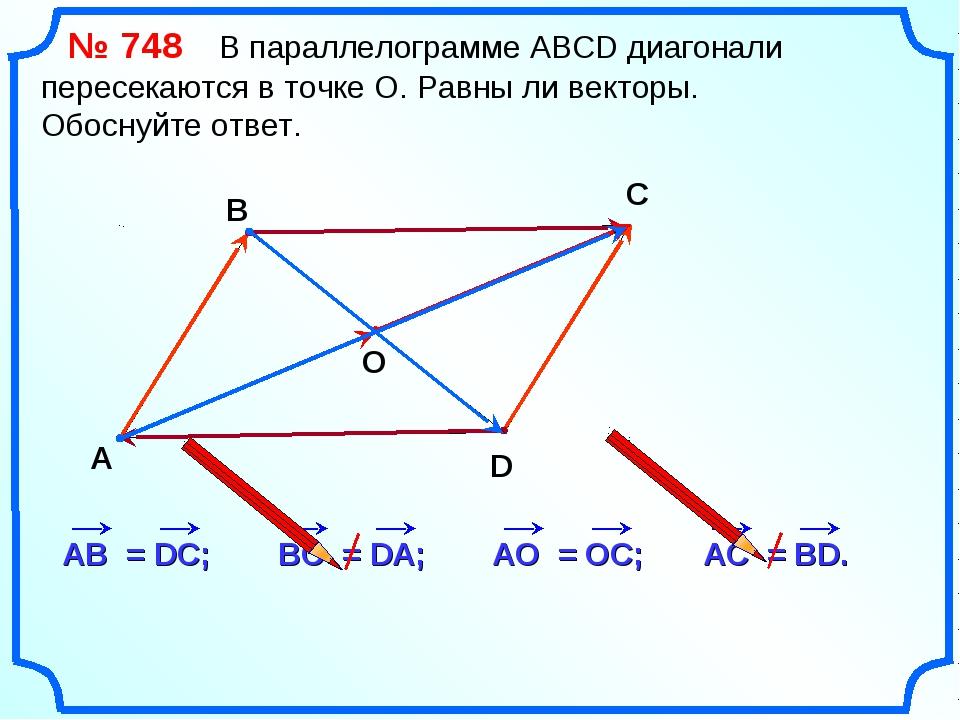 № 748 В параллелограмме АВСD диагонали пересекаются в точке О. Равны ли вект...