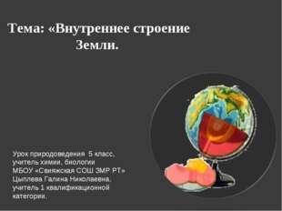 Тема: «Внутреннее строение Земли. Урок природоведения 5 класс, учитель химии