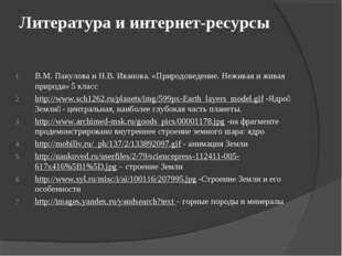 Литература и интернет-ресурсы В.М. Пакулова и Н.В. Иванова. «Природоведение.