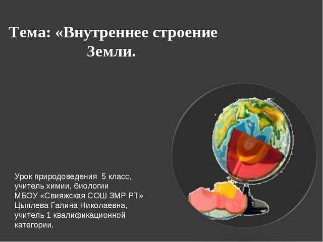 Тема: «Внутреннее строение Земли. Урок природоведения 5 класс, учитель химии...