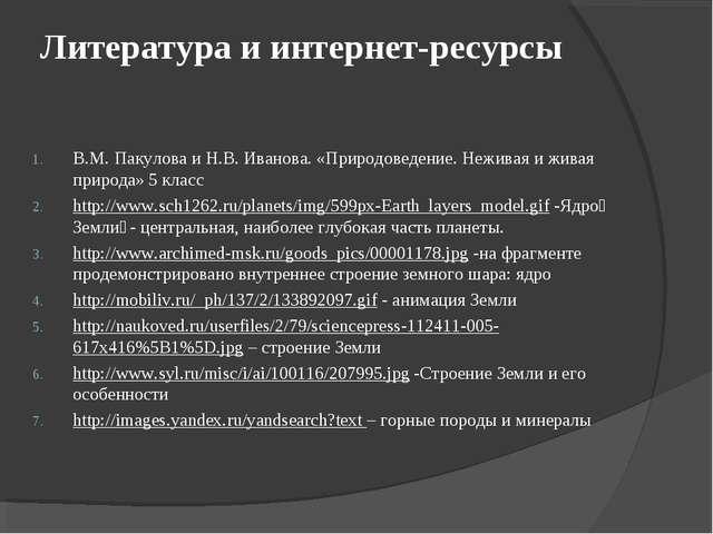 Литература и интернет-ресурсы В.М. Пакулова и Н.В. Иванова. «Природоведение....