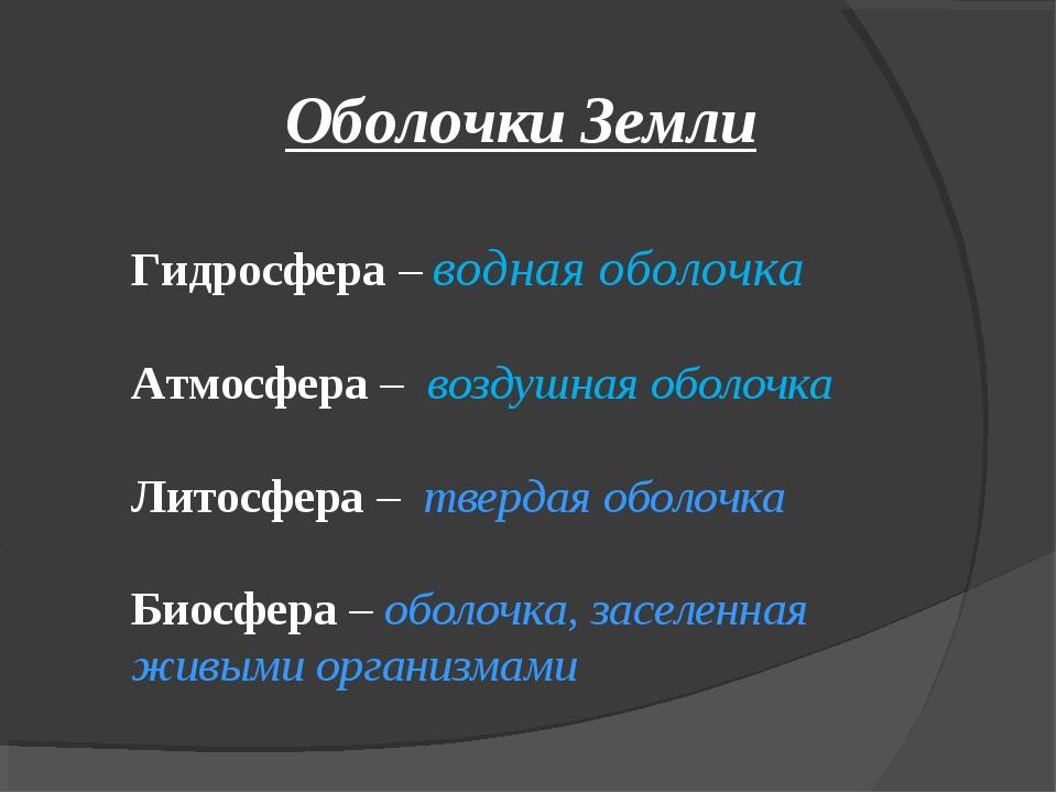 Оболочки Земли Гидросфера – водная оболочка Атмосфера – воздушная оболочка Ли...
