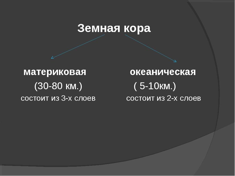 Земная кора материковая океаническая (30-80 км.) ( 5-10км.) состоит из 3-х сл...