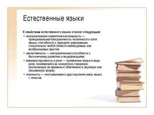 Естественные языки К свойствам естественного языка относят следующие: • неогр