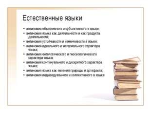 Естественные языки • антиномия объективного и субъективного в языке; • антино