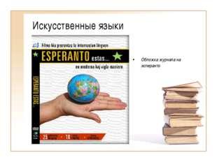 Искусственные языки Обложка журнала на эсперанто