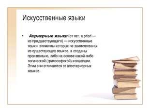 Искусственные языки Априорные языки (от лат. a priori — из предшествующего) —
