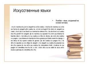 Искусственные языки Ложбан – язык, созданный на основе логлана