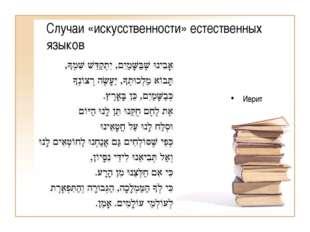 Случаи «искусственности» естественных языков Иврит