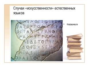 Случаи «искусственности» естественных языков Кафаревуса
