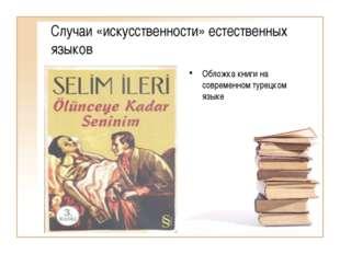 Случаи «искусственности» естественных языков Обложка книги на современном тур
