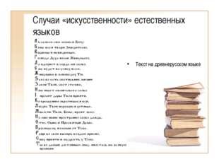 Случаи «искусственности» естественных языков Текст на древнерусском языке