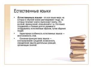 Естественные языки Естественные языки – это все языки мира, на которых в обыч