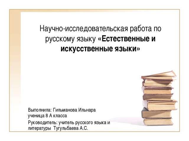 Научно-исследовательская работа по русскому языку «Естественные и искусственн...