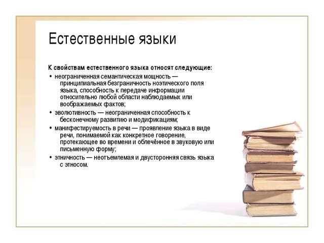 Естественные языки К свойствам естественного языка относят следующие: • неогр...