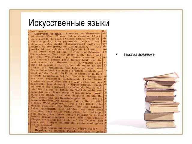 Искусственные языки Текст на волапюке