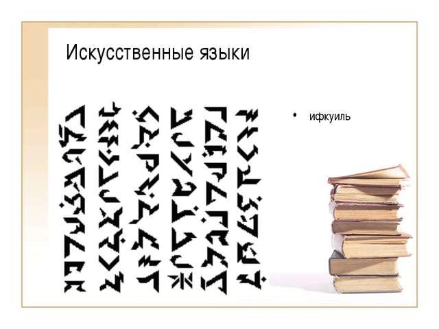 Искусственные языки ифкуиль