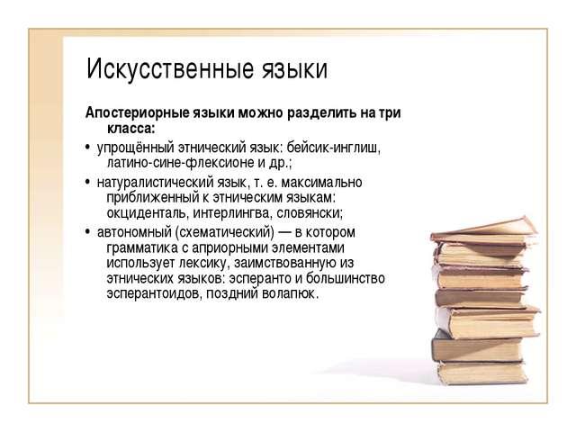 Искусственные языки Апостериорные языки можно разделить на три класса: • упро...