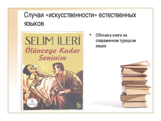 Случаи «искусственности» естественных языков Обложка книги на современном тур...