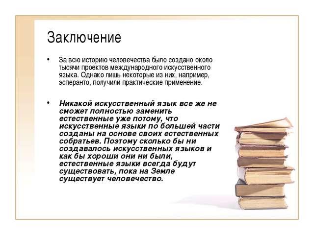 Заключение За всю историю человечества было создано около тысячи проектов меж...