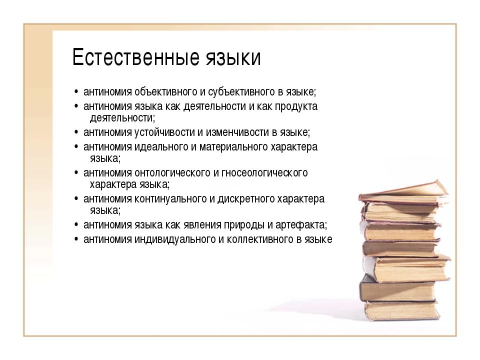 Естественные языки • антиномия объективного и субъективного в языке; • антино...