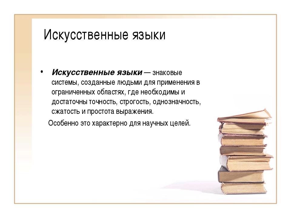 Искусственные языки Искусственные языки — знаковые системы, созданные людьми...