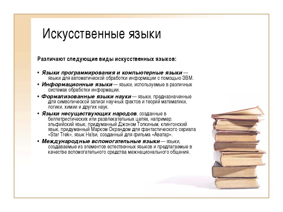 Искусственные языки Различают следующие виды искусственных языков: • Языки пр...