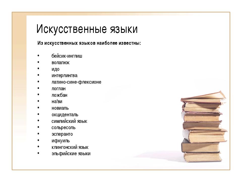 Искусственные языки Из искусственных языков наиболее известны: бейсик-инглиш...