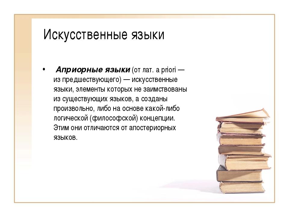 Искусственные языки Априорные языки (от лат. a priori — из предшествующего) —...