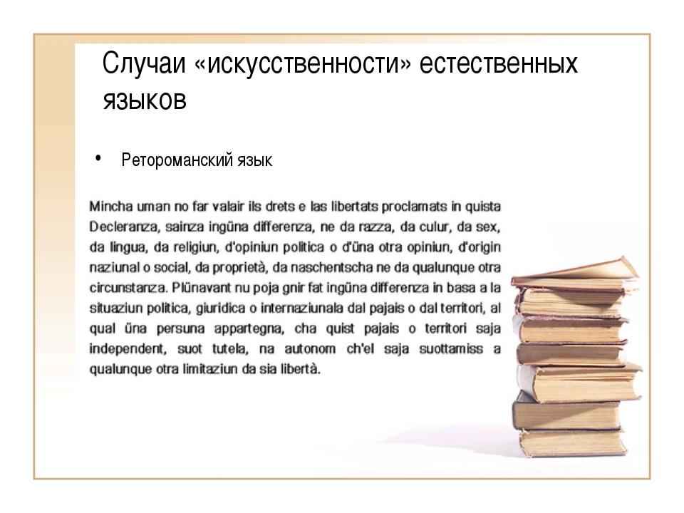 Случаи «искусственности» естественных языков Ретороманский язык
