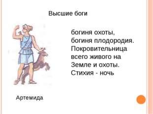 Высшие боги Артемида богиня охоты, богиня плодородия. Покровительница всего