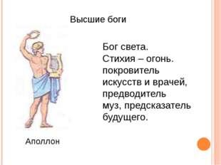 Высшие боги Аполлон Бог света. Стихия – огонь. покровитель искусств и врачей