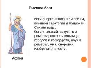 Высшие боги Афина богиня организованной войны, военной стратегии и мудрости.