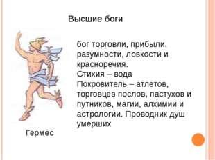 Высшие боги Гермес бог торговли, прибыли, разумности, ловкости и красноречия