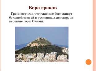 Вера греков Греки верили, что главные боги живут большой семьей в роскошных д