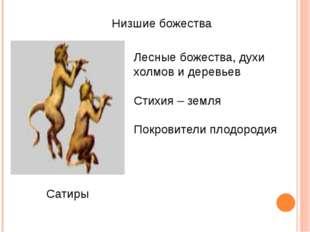 Низшие божества Сатиры Лесные божества, духи холмов и деревьев Стихия – земля
