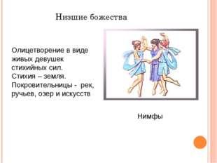 Низшие божества Нимфы Олицетворение в виде живых девушек стихийных сил. Стихи