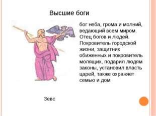 Высшие боги Зевс бог неба, грома и молний, ведающий всем миром. Отец богов и