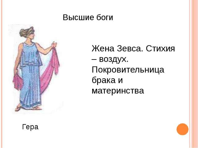 Высшие боги Гера Жена Зевса. Стихия – воздух. Покровительница брака и матери...