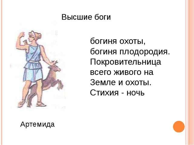 Высшие боги Артемида богиня охоты, богиня плодородия. Покровительница всего...
