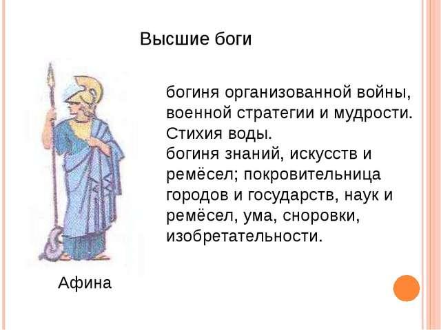 Высшие боги Афина богиня организованной войны, военной стратегии и мудрости....