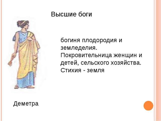 Высшие боги Деметра богиня плодородия и земледелия. Покровительница женщин и...