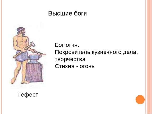 Высшие боги Гефест Бог огня. Покровитель кузнечного дела, творчества Стихия...