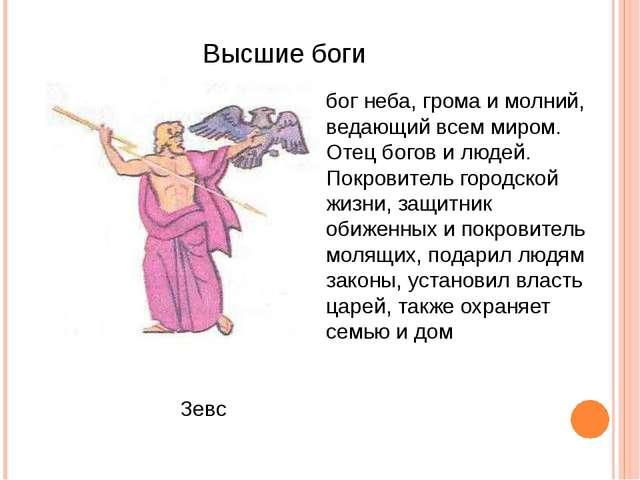 Высшие боги Зевс бог неба, грома и молний, ведающий всем миром. Отец богов и...