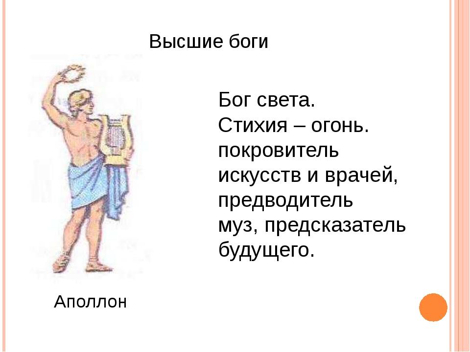Высшие боги Аполлон Бог света. Стихия – огонь. покровитель искусств и врачей...