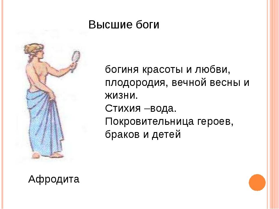 Высшие боги Афродита богиня красоты и любви, плодородия, вечной весны и жизн...