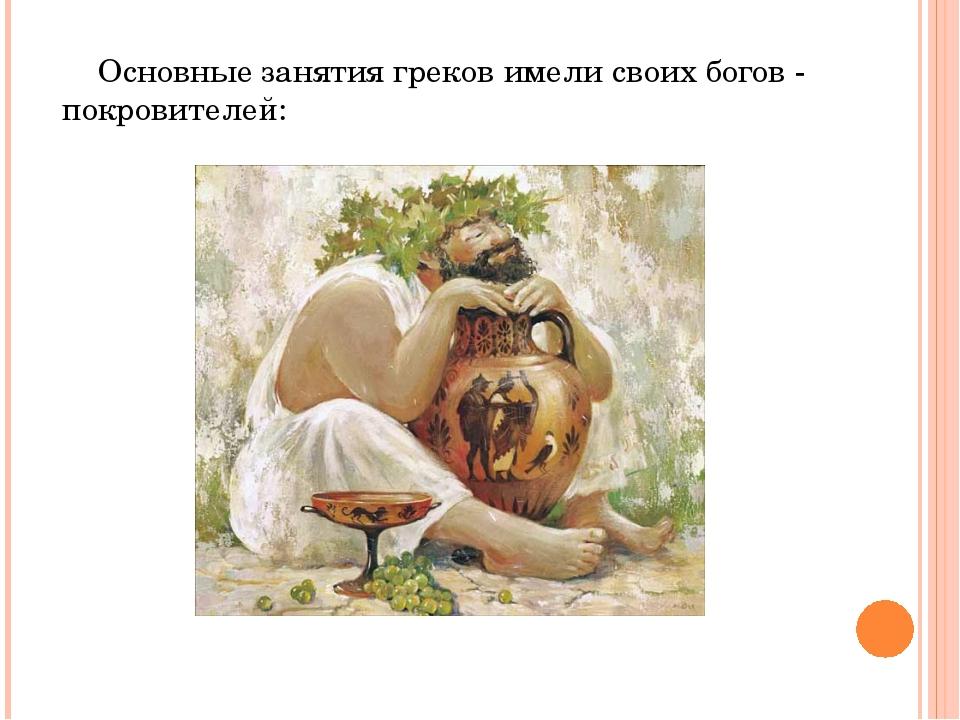 Основные занятия греков имели своих богов - покровителей: