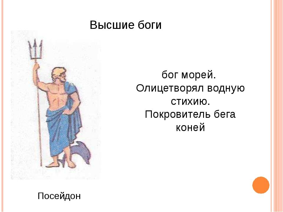 Высшие боги Посейдон бог морей. Олицетворял водную стихию. Покровитель бега...