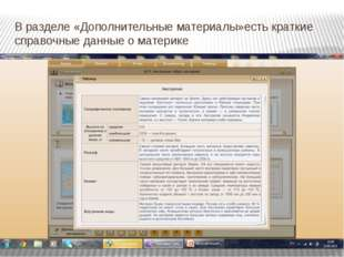 В разделе «Дополнительные материалы»есть краткие справочные данные о материке